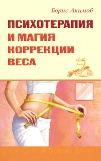 Психотерапия и магия коррекции веса.