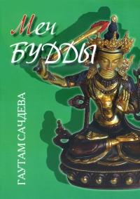 Меч Будды.