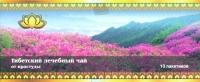 Тибетский чай от простуды.