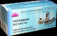 Чай БАДКАН (Слизь).