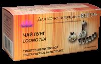 Чай ЛУНГ (Ветер), 45 г.