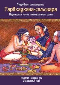 Купить книгу Гарбхадхана-самскара. Ведическая наука планирования семьи. Подробное руководство Бхарат-Чандра дас, Махавирья дас в интернет-магазине Ариаварта