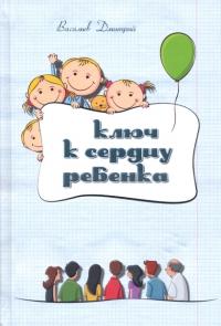 Ключ к сердцу ребенка.