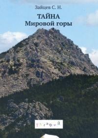 Тайна Мировой горы.