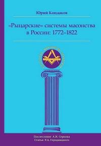 """""""Рыцарские"""" системы масонства в России: 1772–1822."""