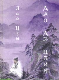 Дао дэ цзин (перевод Ян Хин Шуна).
