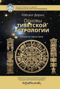 Основы тибетской астрологии.