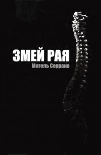 Купить книгу Змей Рая Серрано М. в интернет-магазине Ариаварта
