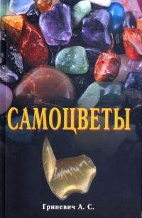 Купить книгу Самоцветы Гриневич А. С. в интернет-магазине Ариаварта