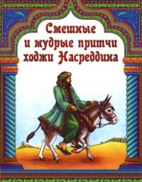 Смешные и мудрые притчи ходжи Насреддина.