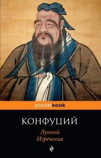 Купить книгу Луньюй. Изречения Конфуций в интернет-магазине Ариаварта