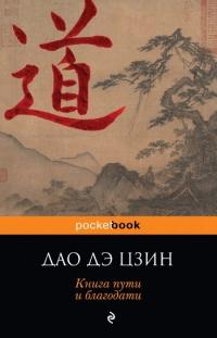 Дао Дэ Цзин.