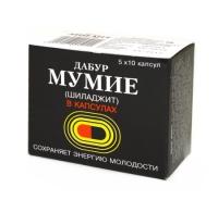 Мумие Шиладжит (50 капсул).