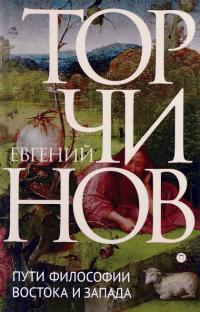 Купить книгу Пути философии Востока и Запада. Познание запредельного Торчинов Е.А. в интернет-магазине Ариаварта