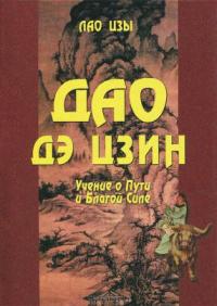 Дао дэ цзин (перевод С. Н. Батонова, 2017).