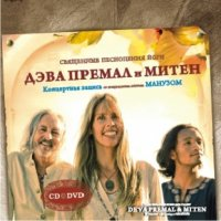 Дэва Премал и Митен. Священные песнопения йоги (DVD+CD).