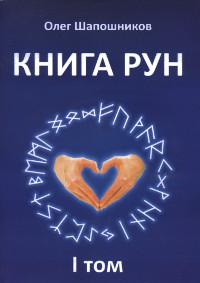 Купить книгу Книга Рун. 1 Том (уценка) Шапошников Олег в интернет-магазине Ариаварта