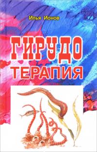 Купить книгу Гирудотерапия Ионов Илья в интернет-магазине Ариаварта