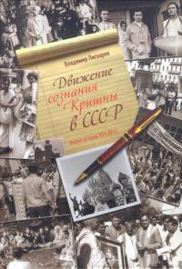 Движение сознания Кришны в СССР.