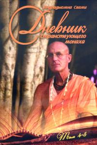 Дневник странствующего монаха. Т. 4-5.