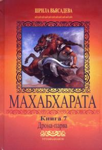 Махабхарата. Книга 7. Дрона-парва.