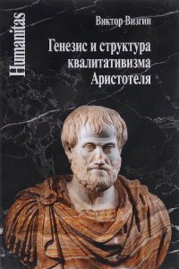 Генезис и структура квалитативизма Аристотеля.