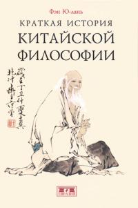 Краткая история китайской философии.