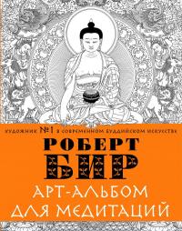 Купить книгу Арт-альбом для медитаций Бир Роберт в интернет-магазине Ариаварта
