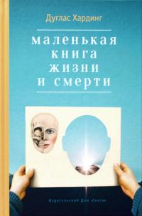 Маленькая книга жизни и смерти.