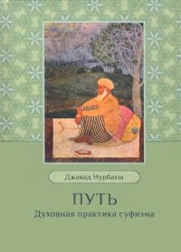 Путь. Духовная практика суфизма.