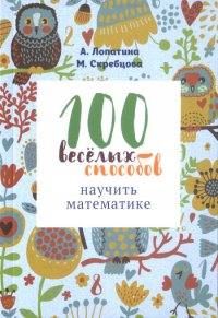 100 веселых способов научить математике.