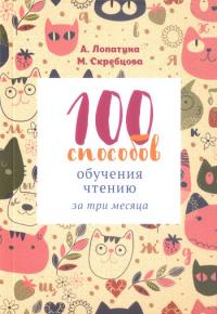100 способов обучения чтению за три месяца.