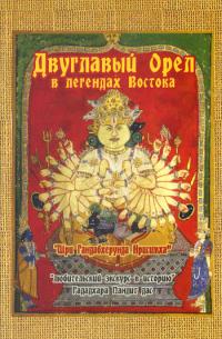 Купить книгу Двуглавый орел в легендах Востока: «любительский экскурс в историю» Гададхара Пандит дас в интернет-магазине Ариаварта