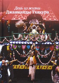 День из жизни Джаянанды Тхакура.