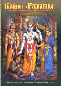 Купить книгу Тайны «Рамаяны», явленные учителем мира — Шри Мадхвачарьей Гададхара Пандит дас в интернет-магазине Ариаварта