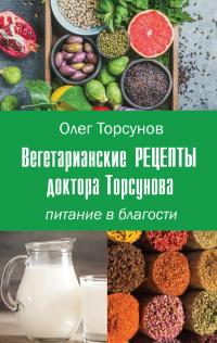 Вегетарианские рецепты доктора Торсунова.