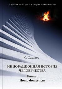 Инновационная история человечества. Книга 1.