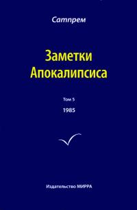 Заметки Апокалипсиса. Том 5. 1985.