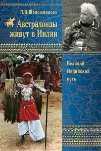 Купить книгу Австралоиды живут в Индии Шапошникова Л. В. в интернет-магазине Ариаварта
