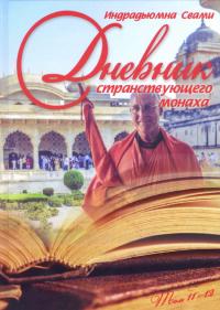 Дневник странствующего монаха. Т. 11-12.