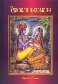Купить книгу Уджвала-ниламани Шрила Рупа Госвами в интернет-магазине Ариаварта
