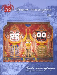 Журнал Шри Кришна-катхамрита №14.