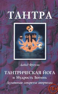 Купить книгу Тантрическая йога и Мудрость Богинь. Духовные секреты аюрведы Фроули Д. в интернет-магазине Ариаварта