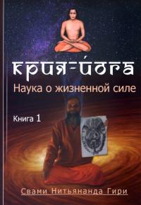 Крия йога. Наука о жизненной силе.