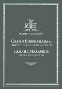 Купить книгу Свами Вивекананда: вибрации высокой частоты. Рамана Махарши: через три смерти Николаева М. в интернет-магазине Ариаварта