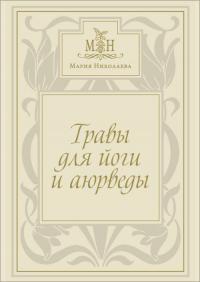 Купить книгу Травы для йоги и аюрведы Николаева М. в интернет-магазине Ариаварта