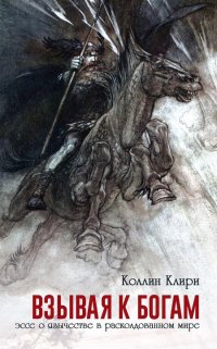 Купить книгу Взывая к Богам. Эссе о язычестве в расколдованном мире Клири К. в интернет-магазине Ариаварта