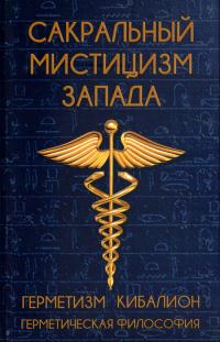 Купить книгу Сакральный мистицизм Запада. Герметическая философия в интернет-магазине Ариаварта