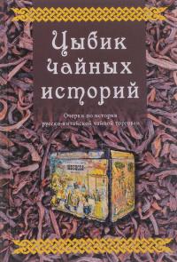 Купить книгу Цыбик чайных историй. Очерки русско-китайской чайной торговли в интернет-магазине Ариаварта