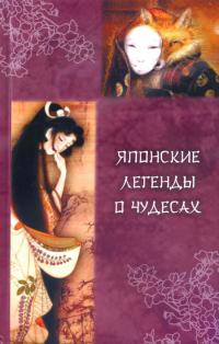 Японские легенды о чудесах (IX — XI вв.).